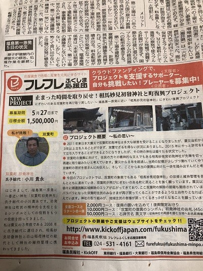 福島民報新聞掲載
