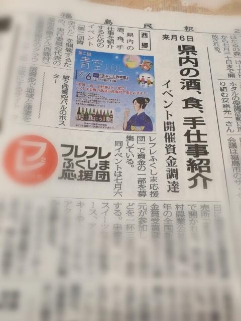 福島民報さんに掲載していただきました