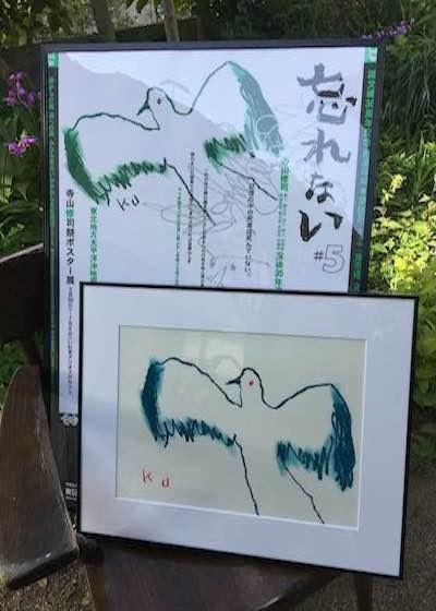 昨年のポスター(B2)と黒田さんの作品を額装したものです。今回黒田さんからいただいた30枚の肉筆画と同じサイズです!