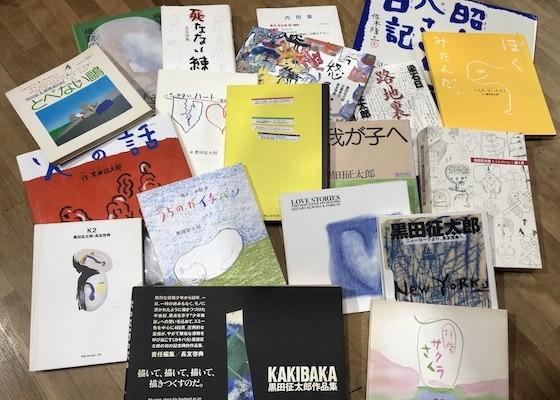 黒田征太郎さんの著作物です。