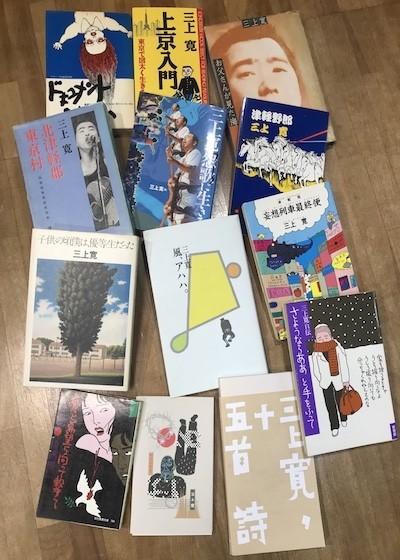 三上寛さんの著作を紹介します。