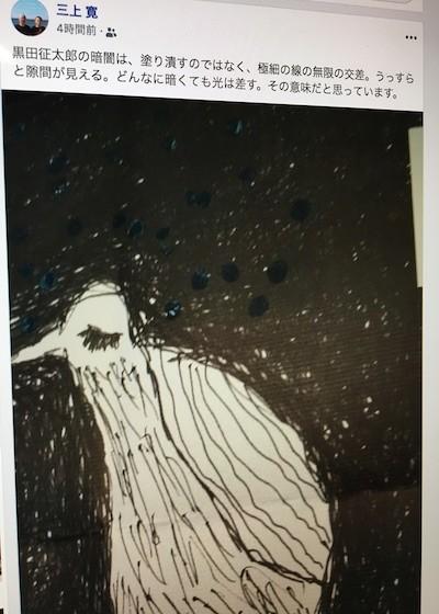 三上寛さんが絵本の一頁めの感想をFBにアップしました。