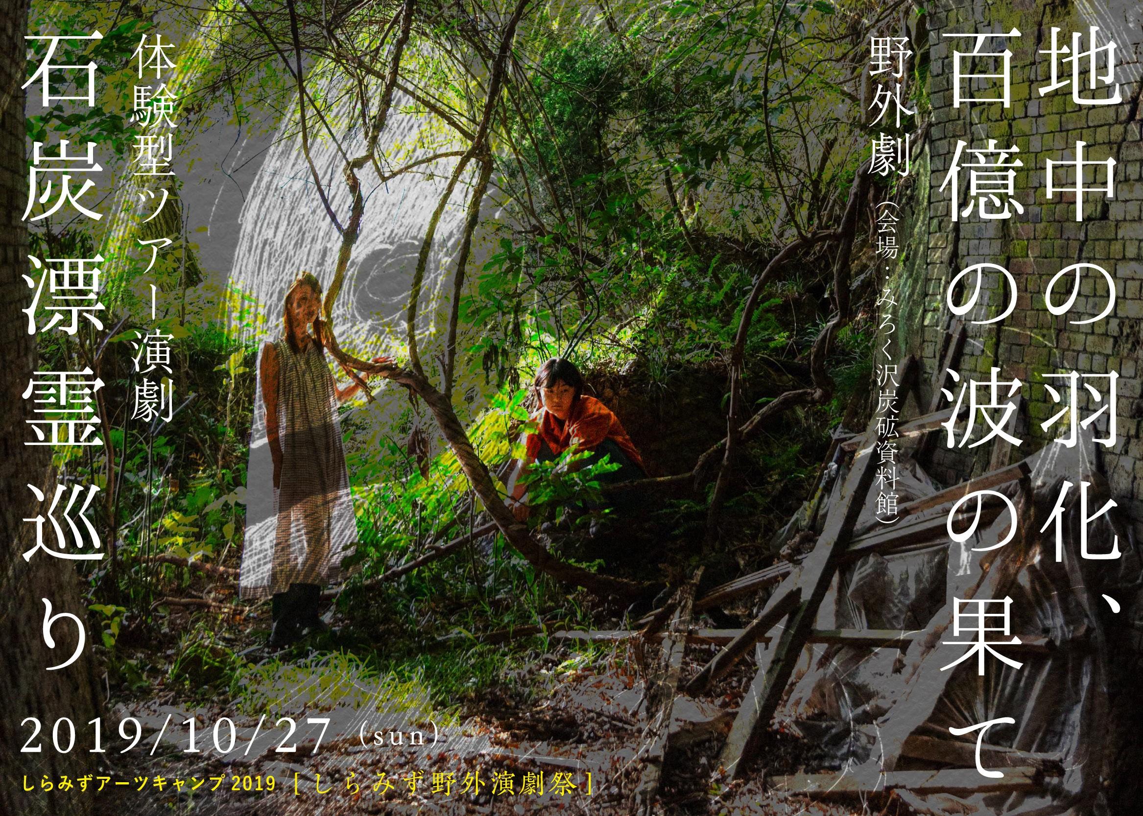 しらみず野外演劇祭・体験型ツアー演劇「石炭漂霊巡り」の参加者募集を開始しました!